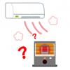 ランニングコスパがいい暖房器具はなにか?