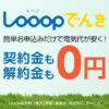 おうちプラン|低圧(家庭・事業所・商店)のお客さま|Looopでんき公式サイト